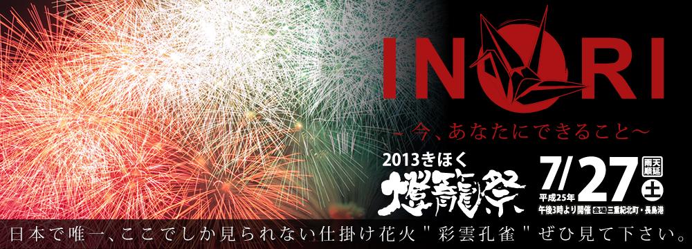 2012きほく燈籠祭。日本で唯一、ここでしか見られない仕掛け花火、彩雲孔雀、是非みてください。