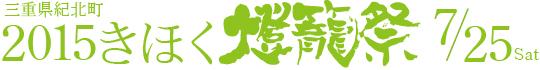 2015きほく燈籠祭|三重県紀北町の大花火大会
