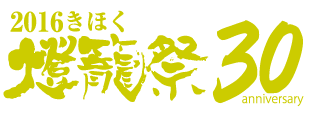 2016きほく燈籠祭